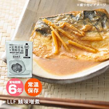 LLF 鯖味噌煮