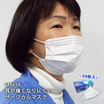サラヤ 耳が痛くなりにくいサージカルマスクV フリーサイズ ホワイト 50枚入