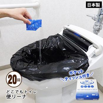 簡易トイレ・便袋