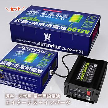 発電機・蓄電池
