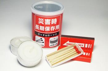防災用缶詰マッチ[マッチ&ローソクの缶詰]