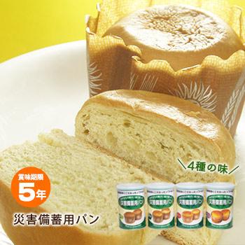 非常食 災害備蓄用パン パンの缶詰 パン缶 黒豆・オレンジ・プチヴェール