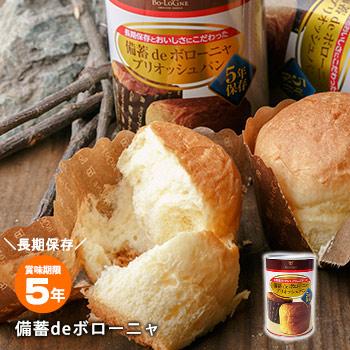 ボローニャのパンの缶詰『缶deボローニャ』