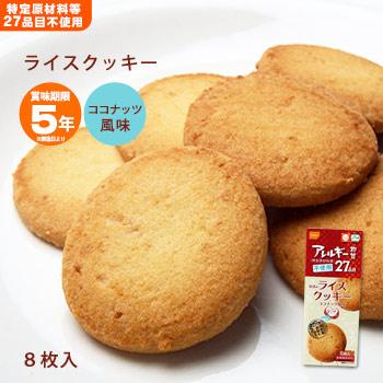 尾西のライスクッキー8枚入 ココナッツ風味