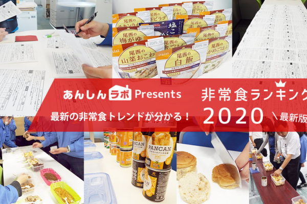 【2020年最新版】防災のプロたちの投票を集計!おすすめの非常食、人気ランキングTOP15と口コミ