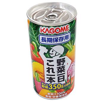 カゴメ野菜ジュース