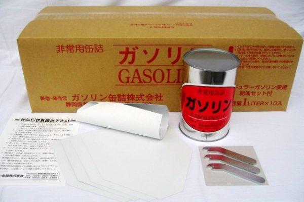 台風・地震の備えに、燃料の備蓄「ガソリンの缶詰」