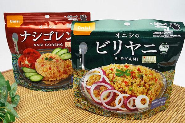 【最新非常食レポ】新しいアルファ米はエスニックご飯?!『オニシのビリヤニ&ナシゴレン』を食べてみました♪