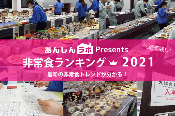 【2021年最新版】毎年更新!防災のプロ55名によるおすすめ非常食ランキング